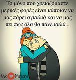 πόσο μαγικό όταν συμβαίνει 😋 Quotes To Live By, Love Quotes, Funny Quotes, Advice Quotes, Greek Quotes, Happy Campers, Picture Quotes, Minions, Wise Words