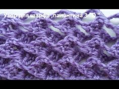 "Узор крючком 3"" D "" для шарфа палантина ,crochet beautiful pattern( узор № 150) - YouTube"