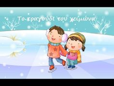 free screensaver wallpapers for winter Winter Pictures, Great Pictures, Boy Gif, Winter Kids, Winter Activities, Friend Pictures, School Fun, Kids