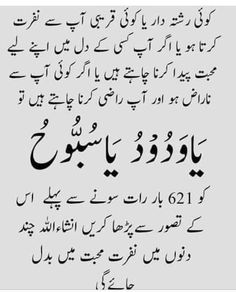 Islamic Quotes On Marriage, Muslim Love Quotes, Quran Quotes Love, Quran Quotes Inspirational, Allah Quotes, Islamic Love Quotes, Dua For Love, Prayer For Love, Islamic Phrases