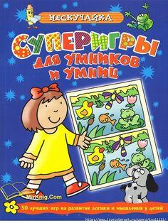 Supergames_sinjaja.page01 (525x700, 387Kb) Books To Read, Diy And Crafts, Kindergarten, Education, Learning, Kids, Children, Boys, Educational Illustrations