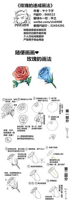 玫瑰的速成画法_来自排行第三的图片分享