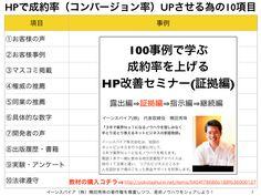 成約率UPの10項目で見た求人専用の採用サイトに載せる項目 http://yokotashurin.com/etc/recruit10.html