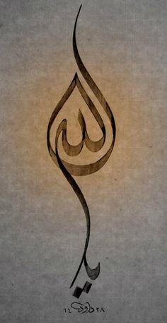 Ya Allah (O Allah) Calligraphy