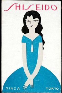 Shiseidou 資生堂 Ginza Tokyo advertising postcard - Japan - 1930s