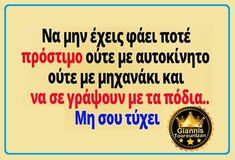 Funny Greek, Greek Quotes, Minions, Funny Pictures, Funny Quotes, Words, Memes, Corona, Humor