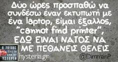 . Greek Memes, Funny Greek Quotes, Funny Picture Quotes, Funny Photos, Favorite Quotes, Best Quotes, Laughing Quotes, Funny Statuses, How To Be Likeable