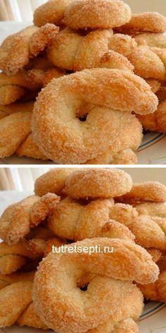 Это вкусное, нежное, ароматное #печенье не оставит вас равнодушными! #Рецепт очень простой, а печенье похвалят не раз и не два.
