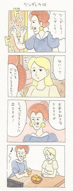 【4コマ漫画】シンデレラ10 | オモコロ