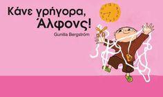 Διαγωνισμός με δώρο αντίτυπα του βιβλίου της Gunilla Bergström «Κάνε γρήγορα, Άλφονς» - http://www.saveandwin.gr/diagonismoi-sw/diagonismos-me-doro-antitypa-tou-vivliou-tis-gunilla-bergstrom-kane/