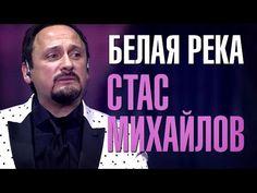 Стас Михайлов - Белая река (Новая песня 2016) - YouTube