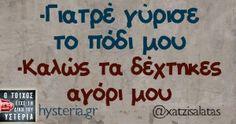 -Γιατρέ γύρισε το πόδι μου Humorous Quotes, Jokes Quotes, Greek Quotes, Cheer Up, Laugh Out Loud, The Funny, Wise Words, I Laughed, Laughing