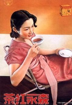 taishou-kun: Kuwano Michiko 桑野通子 for Morinaga tea. Retro Advertising, Vintage Advertisements, Vintage Ads, Vintage Posters, Japanese Film, Japanese Poster, Vintage Japanese, Poster Ads, Ad Art