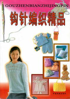 Gouzhen crochet - Donna Taylor - Álbuns da web do Picasa