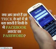 ऐसे हैक कर सकते हैं किसी का भी Facebook अकाउंट!