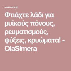 Φτιάχτε λάδι για μυϊκούς πόνους, ρευματισμούς, ψύξεις, κρυώματα! - OlaSimera