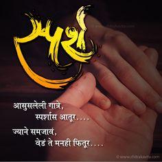 Love Poem In Marathi, Marathi Love Quotes, Marathi Poems, Hindi Quotes, Romantic Quotes For Girlfriend, Cute Romantic Quotes, Girlfriend Quotes, Bad Words Quotes, Forever Love Quotes