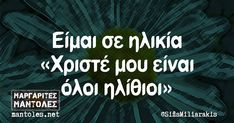 Greek Memes, Funny Greek Quotes, Funny Quotes, Anger Quotes, Sharing Quotes, Stupid Funny Memes, Funny Shit, Anger Management, True Words