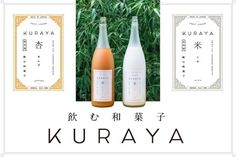 【茨城県】宮城と茨城の酒蔵が作った、フルーティな飲む和菓子!食後酒〈KURAYA>の画像 コロカル by マガジンハウス | antenna Jam Packaging, Brand Packaging, Packaging Design, Label Design, Logo Design, Japanese Sweets, Illustrations And Posters, Banner, Branding