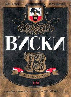 советское виски 2