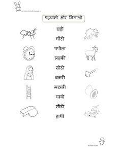 Free Fun Worksheets For Kids: Free Printable Fun Hindi