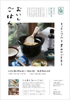 Graphic Design Flyer, Japanese Graphic Design, Menu Design, Food Design, Layout Design, Placemat Design, Yearbook Layouts, Leaflet Design, Japanese Typography