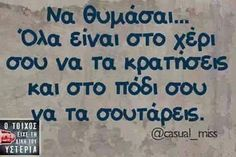 Greek Quotes, Like Me, Just In Case, Funny Quotes, Poetry, Jokes, Peace, Humor, Motivation