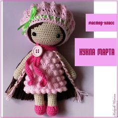 """Купить Мастер - Класс """" Кукла Марта"""" ( описание вязания ) - розовый"""