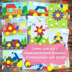 Игры с геометрическими фигурами, листочки — шаблоны для составления картинок из геометрических блоков «Головоломки — для детей»