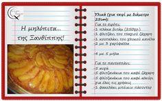 Θα σε κάνω Μαγείρισσα!: Η μηλόπιτα...της Ξανθίππης! Mashed Potatoes, Sweets, Vegetables, Ethnic Recipes, Cakes, Drinks, Food, Whipped Potatoes, Drinking