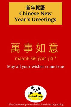 45 best language cantonese phrases images on pinterest cantonese learn some phrases to greet people during chinese new year english translation included m4hsunfo