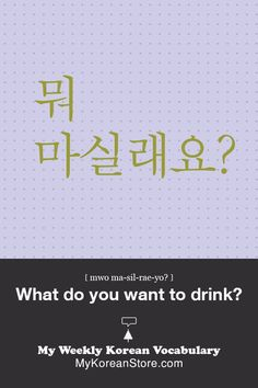 ❋ Learn Korean - what do you want to drink? (mykoreanstore.com)