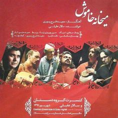 Download and Listen to the 'Tasnif Meykhaneh Khamoosh' from album 'Meykhaneh Khamoosh' by 'Salar Aghili' on Parmis Media Mobile