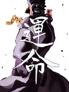 Fate (Jojo no Bimyou na Bouken) jotaro Jojo's Bizarre Adventure, Jojo's Adventure, Jojo Bizarre, Manga Art, Manga Anime, Otaku Anime, Anime Boys, Manhwa, Anime Guys