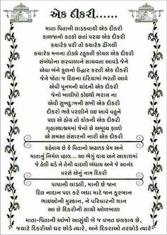 Pin By Pankaj Parmar On Suvakya