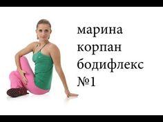"""Марина Корпан. Урок первый. Как похудеть дома? Бодифлекс. """"Живи!"""" - YouTube"""