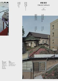 invitation/poster for Twist Space / Jangseop Lee - designed / Sulki & Min