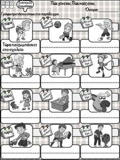 School Border, Special Education Teacher, Grammar, Clip Art, Activities, Pictures