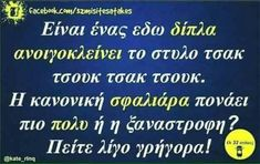 Funny Greek Quotes, Funny Quotes, Tolu, Funny Images, Sarcasm, Favorite Quotes, Jokes, Reading, Finals