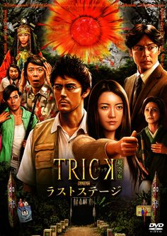 Trick The Movie Last Stage. Trade company employee Shinichi recommends to Naoko and Jiro to go to a beautiful place abroad. There, Naoko and Jiro meets tribal shaman and sees through her tricks. The shaman has refused to leave her place. Movies 2014, Latest Movies, Cinema Posters, Film Posters, Movies To Watch, Good Movies, Drama Free, In And Out Movie, Japanese Drama