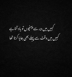 Urdu Funny Poetry, Funny Quotes In Urdu, Poetry Quotes In Urdu, Best Urdu Poetry Images, Urdu Poetry Romantic, Love Poetry Urdu, Truth Hurts Quotes, Hurt Quotes, Poetry Photos