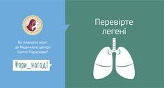 Щоб дихати вільно, треба стежити за здоров'ям легень. Перевірте їх #при_нагоді, коли будете у клініці з іншою метою. Адже проходити таке обстеження слід щороку.