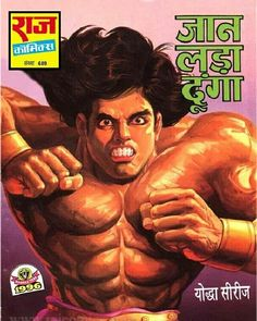 Indian Comics, Comic Books, Movie Posters, Universe, Fan, Board, Film Poster, Popcorn Posters, Cosmos