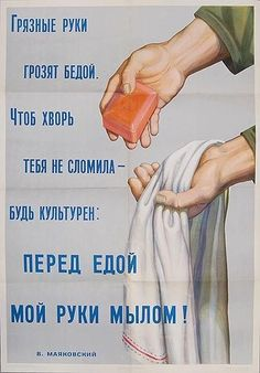 "sovietpostcards: """"Dirty hands are dangerous. To keep the disease away be cultured; before eating, wash your hands with soap."" Soviet poster from words by Vladimir Mayakovsky. Vintage Advertisements, Vintage Ads, Vintage Posters, Soviet Art, Soviet Union, Fotojournalismus, Socialist State, Savon Soap, Socialist Realism"