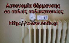 Αυτονομία θέρμανσης σε παλιές πολυκατοικίες. Πως μπορεί να επιτευχθ Radiators, Home Appliances, House Appliances, Radiant Heaters, Appliances