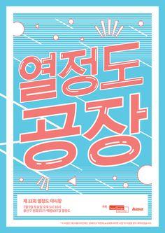 [청년장사꾼] 제 12회 용산 열정도 야시장 '공장' 안내 (푸드트럭/셀러 라인업) : 네이버 블로그 Text Banner, Pop Up Banner, Typographie Logo, Branding Design, Logo Design, Visual Communication Design, Korean Design, Type Illustration, Promotional Design