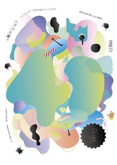 「シブパル展。」ポスター ビジュアル