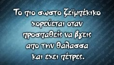greek quotes Funny Greek Quotes, Greek Memes, Funny Picture Quotes, Funny Photos, Eminem, General Quotes, Funny Statuses, Proverbs Quotes, Summer Quotes