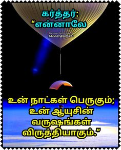 Tamil Bible Words, Jesus Wallpaper, Word Of God, Bible Verses, Om, Mens Fashion, Movie Posters, Image, Moda Masculina