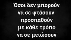 Αν τους αφήσεις μόνο θα το πετύχουν Advice Quotes, Wise Quotes, Book Quotes, Words Quotes, Unique Quotes, Inspirational Quotes, Brainy Quotes, Proverbs Quotes, Perfect Word